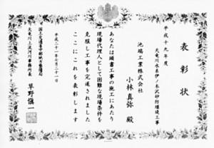 優良工事技術者【困難克服】表彰