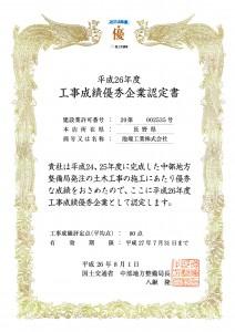 H26工事成績優秀企業認定書 S